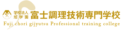 学校法人 旭学園 富士調理技術専門学校 東海大学付属望星高等学校技能連携(高等課程)