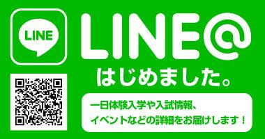 LINE富士調理
